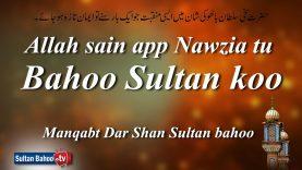 Kalam Dar Shan Sultan Bahoo Allah Saeen App Nawazaya Tu Bahoo Sultan Kooh