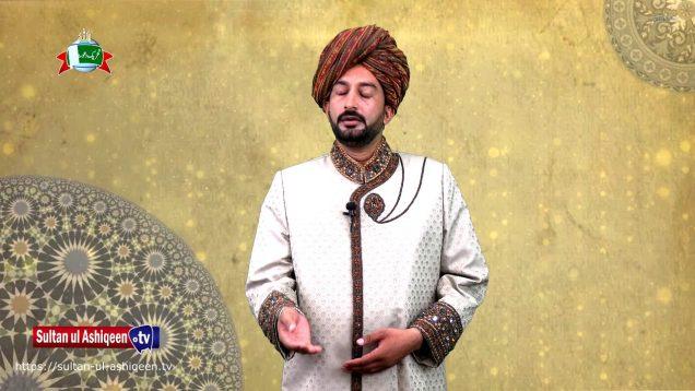 Kalam e Bahoo  |  Aashiq Hoyen Te Ishq Kamawen Dil Rakhen | (124/201)