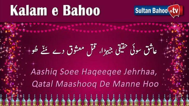 Kalam e Bahoo – Aashiq soee haqeeqee jehrhaa, Qatal maashooq de manne hoo