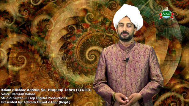 Kalam e Bahoo  |  Aashiq Soi Haqeeqi Jehra  | (133/201)