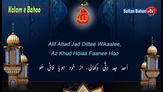 Kalam e Bahoo – Ahad jad dittee wiskaalee, Az khud Hoiaa Faanee Hoo