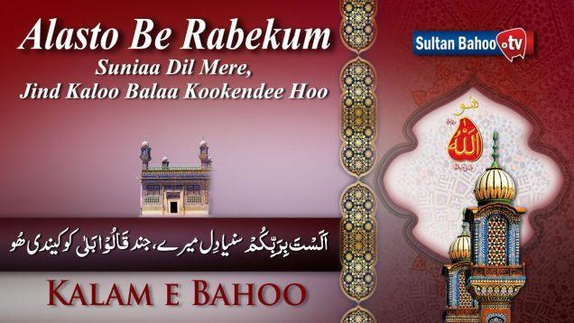 Kalam e Bahoo | Alasto Be Rabekum Suniaa Dil Mere | 06