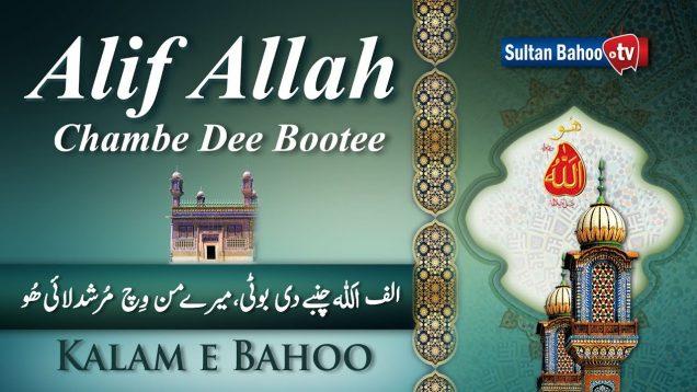 Kalam e Bahoo   Alif Allah Chambe Dee Bootee   01