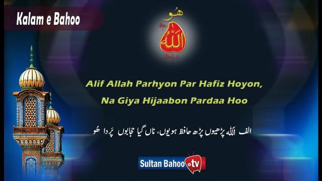 Kalam e Bahoo –Alif Allah Parhion Parh Haafiz Hoion
