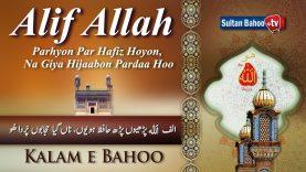 Kalam e Bahoo | Alif Allah Parhyon Par Hafiz Hoyon | 02