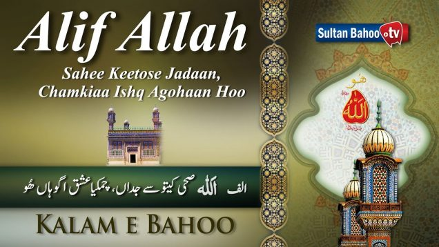 Kalam e Bahoo | Alif Allah Sahee Keetose Jadaan | 04