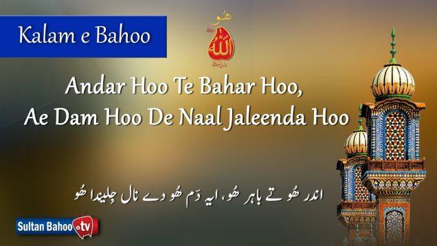 Kalam e Bahoo – Andar Hoo te Baahir Hoo, Eh Dam Hoo De Naal Jalendaa Hoo