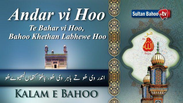 Kalam e Bahoo | Andar vi Hoo Te Bahar vi Hoo | 21