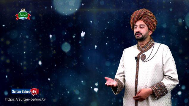 Kalam e Bahoo  |  Ashiq Parhan Namaz Param De | (123/201)
