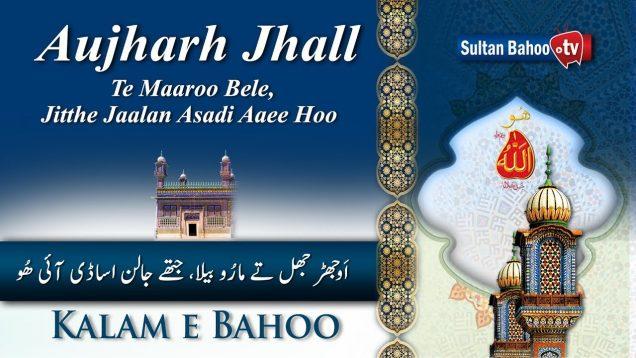Kalam e Bahoo   Aujharh Jhall Te Maaroo Bele   19