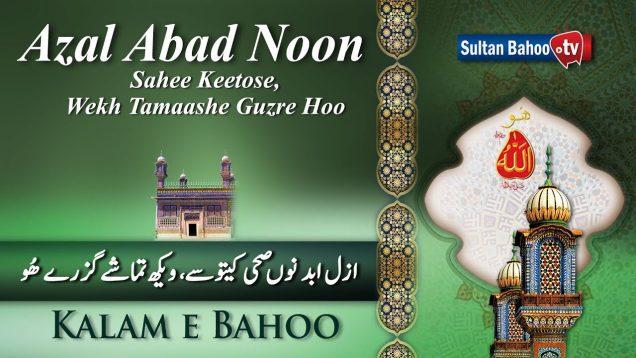 Kalam e Bahoo   Azal Abad Noon Sahee Keetose   08