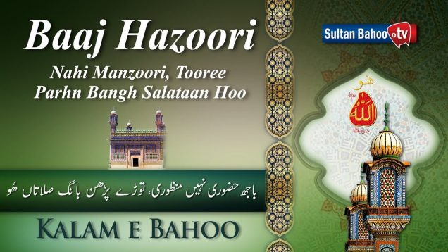 Kalam e Bahoo  |  Baaj Hazoori Nahi Manzoori, Tooree Parhn Bangh Salataan Hoo | 26
