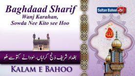 Kalam e Bahoo | Baghdaad Sharif Wanj Karahan | 25