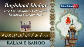 Kalam e Bahoo | Baghdaad Shehar Dee Kia Nishanee