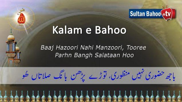 Kalam e Bahoo –Bajh Hazoori Naheen Manzori