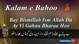 Kalam e Bahoo – Bay Bismillah Ism Allah Da Ay Vi Gahna Bharaa Hoo
