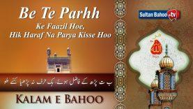 Kalam e Bahoo | Be Te Parhh Ke Faazil Hoe, Hik Haraf Na Parya Kisse Hoo | 31