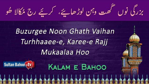 Kalam e Bahoo – Buzurgee Noon Ghath Vaihan lurhhaaee-e, Karee-e Rajj Mukaalaa Hoo