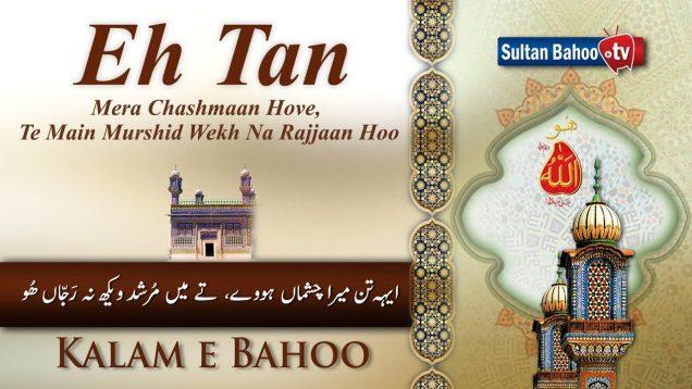 Kalam e Bahoo | Eh Tan Mera Chashmaan Hove | 13