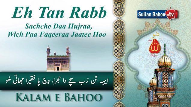 Kalam e Bahoo | Eh Tan Rabb Sachche Daa Hujraa