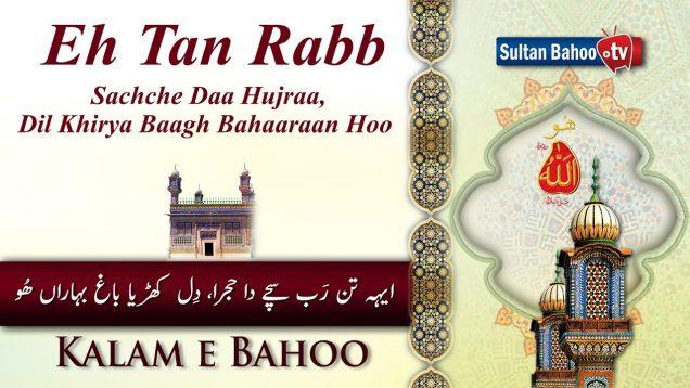 Kalam e Bahoo | Eh Tan Rabb Sachche Daa Hujraa Dil Khirya