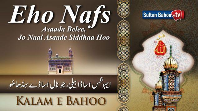 Kalam e Bahoo | Eho Nafs Asaada Belee | 07