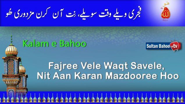 Kalam e Bahoo – Fajree Vele Waqt Savele, Nit Aan Karan Mazdooree Hoo