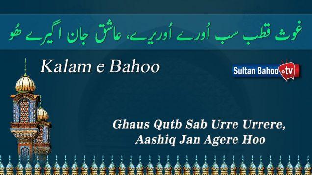 Kalam e Bahoo – Ghaus Qutb Sab Urre Urrere, Aashiq Jan Agere Hoo