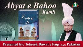 Kalam e Bahoo  | Hoo Da Jama Pehan Karahan | (194/201)