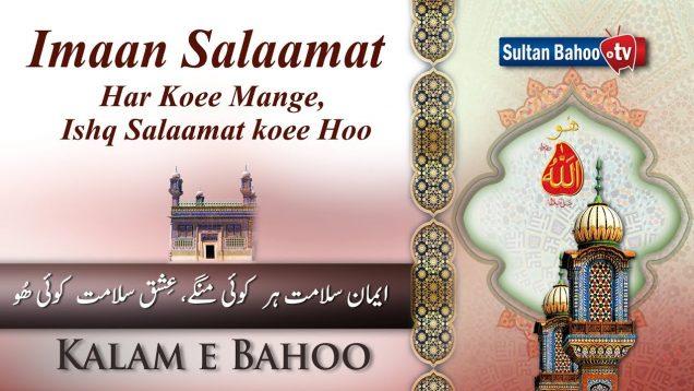 Kalam e Bahoo   Imaan Salaamat Har Koee Mange   12