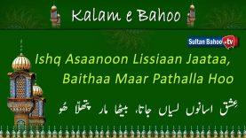 Kalam e Bahoo – Ishq Asaanoon Lissiaan Jaataa, Karke Aave Dhaaee Hoo
