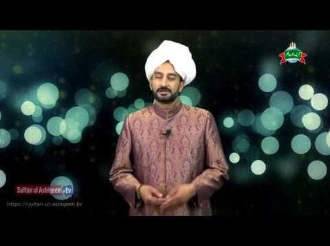 Kalam e Bahoo  |  Ishq Dee Bhaa Haddan Da Baalan  | (135/201)