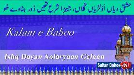 Kalam e Bahoo – Ishq Diyan Ovallarrian Gallan, Jehrhaa Sharaa Theen Door Hataave Hoo