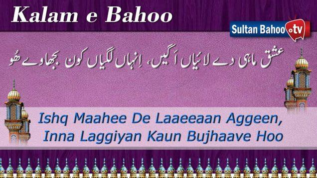 Kalam e Bahoo – Ishq Maahee De Laaeeaan Aggeen, Inna Laggiyan Kaun Bujhaave Hoo