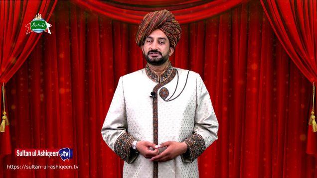 Kalam e Bahoo  |  Ishq Moazan Dityaan Baangaah | (122/201)
