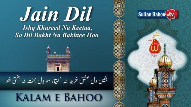 Kalam e Bahoo    Jain Dil Ishq Khareed Na Keetaa So    55