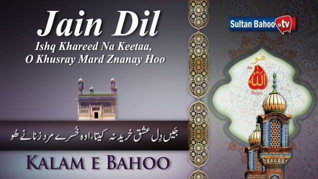 Kalam e Bahoo  | Jain Dil Ishq Khareed Na Keetaa | 57