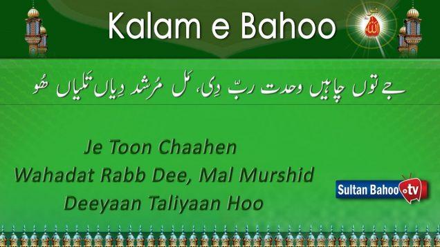 Kalam e Bahoo – Je Toon Chahein Wahdat Rab Di