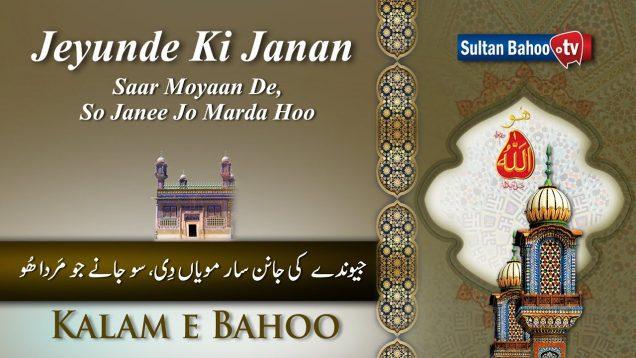 Kalam  e Bahoo | Jeyunde Ki Janan Saar Moyaan De | (64/201)