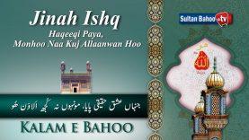 Kalam e Bahoo | Jinah Ishq haqeeqi Paya | (63/201)
