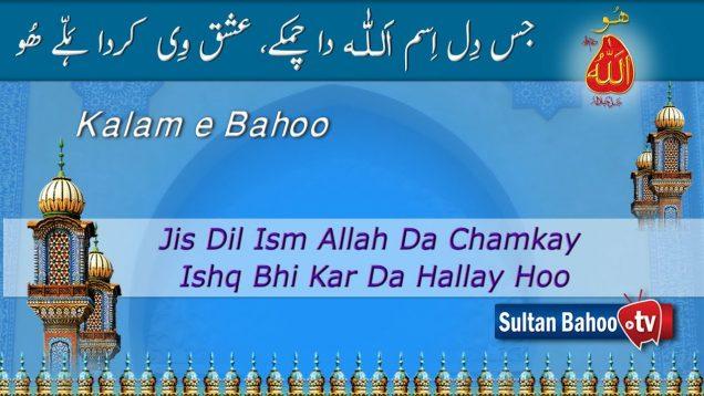 Kalam e Bahoo – Jis Dil Ism Allah Daa Chamke