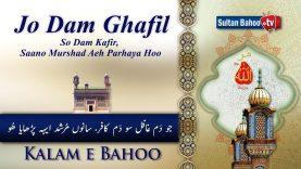 Kalam e Bahoo | Jo Dam Ghafil So Dam Kafir (60/201)