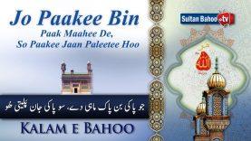 Kalam e Bahoo | Jo Paakee Bin Paak Maahee De | (59/201)