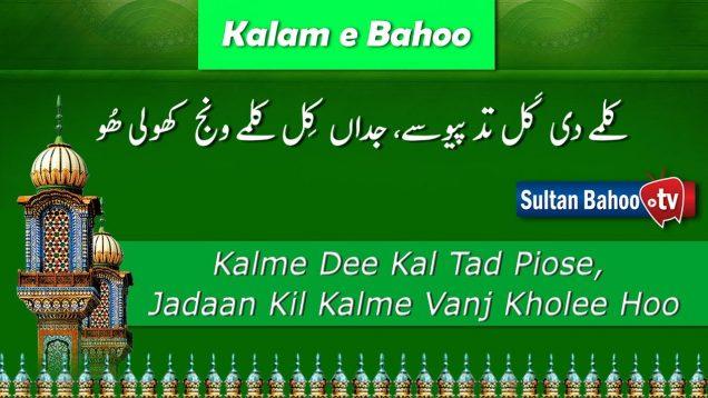 Kalam e Bahoo – Kalme Dee Kal Tad Piose, Jadaan Kal Kalme Vanj Kholee Hoo