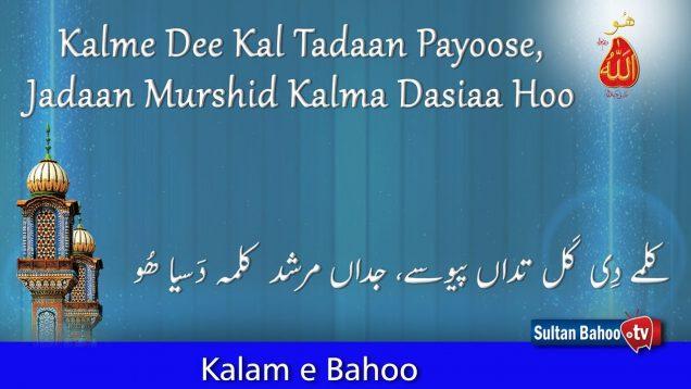 Kalam e Bahoo – Kalme Dee Kal Tadaan Payoose, Jadaan Murshid Kalma Dasyaa Hoo