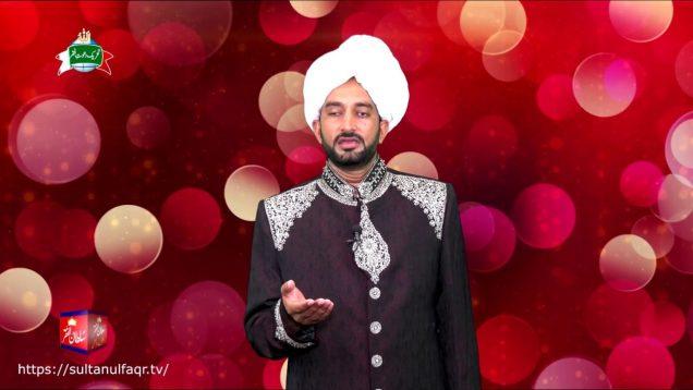 Kalam e Bahoo  | Kamil Murshid Aisa Hovay Jehra  | (154/201)