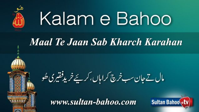 Kalam e Bahoo – Maal Te Jaan Sab Kharch Karahan