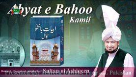 Kalam e Bahoo  | Na Main Sair Na Pa Chataki | (187/201)