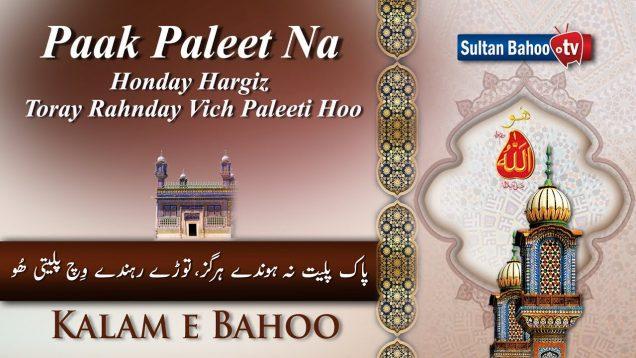 Kalam e Bahoo | Paak Paleet Na Honday Hargiz, Toray Rahnday Vich Paleeti Hoo | 38