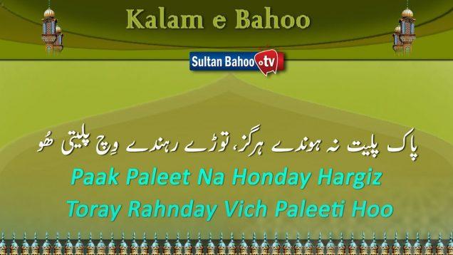 Kalam e Bahoo – Paak Paleet Na Honday Hargiz Toray Rahnday Vich Paleeti Hoo